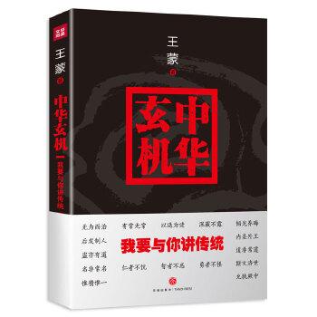 我要与你讲传统(pdf+txt+epub+azw3+mobi电子书在线阅读下载)