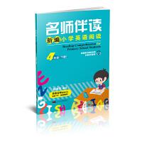 新华书店 正版 大音名师伴读 新编小学英语阅读 4年级下册 音频扫码可收听