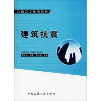 建筑抗震 中国建筑工业出版社