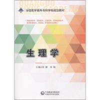 生理学 中国医药科技出版社