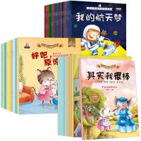 40册 幼儿情商行为管理亲子绘本 幼儿完美性格塑造绘本 幼儿梦想家职业绘本 注音版0-3-6岁幼儿童书籍成长早教启蒙图