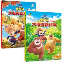 熊出没之变形记 大电影故事书 全套2册 正版幼儿图书3-4-5-6-7周岁幼儿园儿童睡前故事绘本熊二熊大光头强书籍 熊