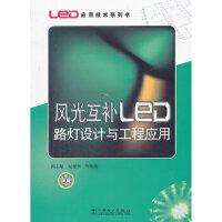 【新书店正版】LED应用技术系列书 风光互补LED路灯设计与工程应用 周志敏 中国电力出版社