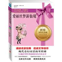 【新书店正版】爱丽丝梦游仙境 (英)刘易斯?卡罗尔 北京联合出版公司