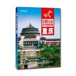 2021年中国分省系列地图册:重庆