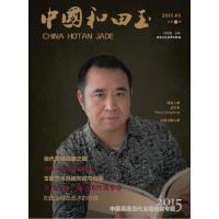 中国和田玉(第18辑) 池宝嘉 北京工艺美术出版社