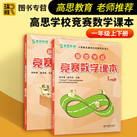 高思学校竞赛数学课本一年级上下册新概念数学奥林匹克丛书小学高斯数学思维训练举一反三奥数教程教材书籍1年级一二学期全解引导