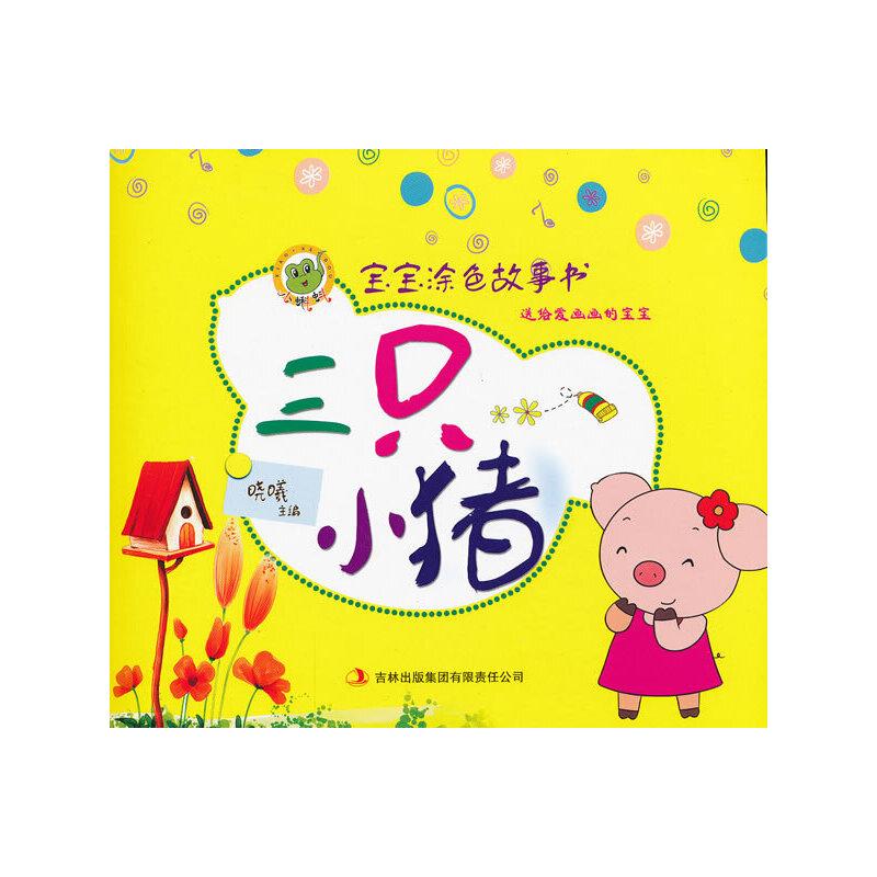 《宝宝涂色故事书:三只小猪》(本书编写组)【简介__】