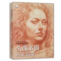 西方经典美术技法译丛――头像素描完全指南