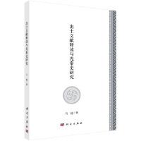 出土文献释读与先秦史研究