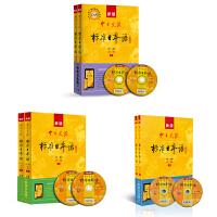 新版中日交流标准日本语初中高级共6本初级+中级+高级第二2版APP电子激活码 日语自学入门教材书籍套装 新标准日本语全
