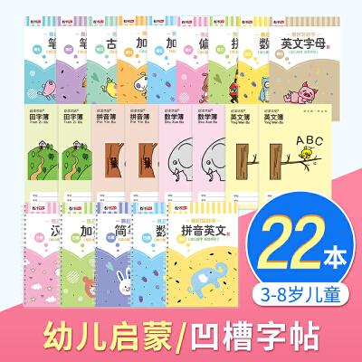 绍泽文化-启蒙幼教练字贴22本装 YB-00022小学生幼儿书法练字专用字帖