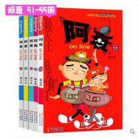 阿衰on line 51-55 共5册 原创校园Q版漫画51-52-53-54-55 小学校幽默笑话搞笑大王有趣连环画