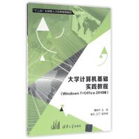 WINDOWS7+OFFICE 2010版/大学计算机基础实践教程 黄晓宇、曹�D、王宁
