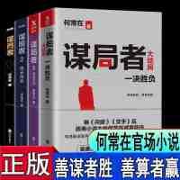 全4册谋局者全集1+2+3+4全套何常在官场小说 反腐小说