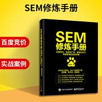 正版 SEM修炼手册 百度竞价 信息流广告 数据分析与专题页策划实战详解 百度竞价教程 SEM营销方案 百度推广技巧网络