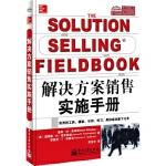【旧书二手书8成新】解决方案销售实施手册 Keith M.Eades(基斯.M.依迪斯) Jame