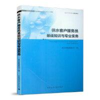 供水客户服务员基础知识与专业实务 南京水务集团有限公司 中国建筑工业出版社