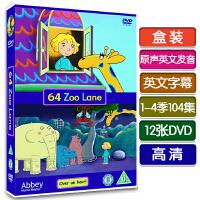 英文版64 Zoo Lane 动物街64号 全4季104集 英语字幕 动画DVD高清