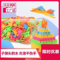 子弹头积木塑料拼插拼装益智宝宝儿童玩具男女孩3