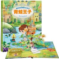 跳跃的经典童话立体书―青蛙王子3D立体书幼儿书籍(3-6岁经典童话故事)
