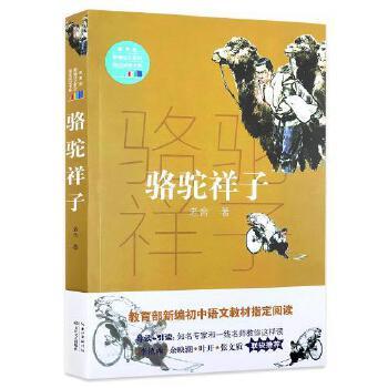 《骆驼祥子老舍/教育部v语文语文函数指定阅读题型初中教材图片