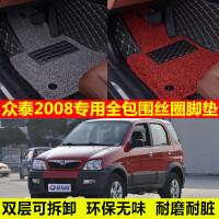 众泰2008专车专用环保无味耐磨耐脏双层全包围皮革丝圈汽车脚垫