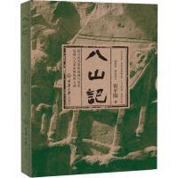 八山记 重庆大学出版社