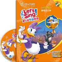 迪士尼乐动英语:游戏大比拼(迪士尼英语家庭版)