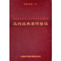 中共中央党校主体班次经典系列课程:马列经典著作导读 8DVD