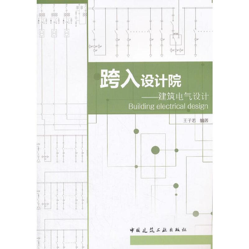 跨入设计院——建筑电气设计