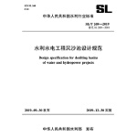 SL/T269-2019替代SL 269―2001 水利水电工程沉沙池设计规范( 中华人民共和国水利行业标准)