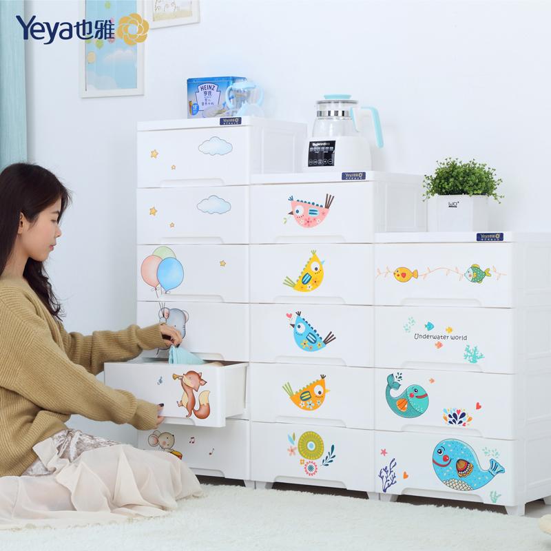 Yeya也雅抽屉式收纳柜子儿童宝宝缝隙柜塑料多层抽屉式简易储物柜PP材质 环保无味 缝隙收纳