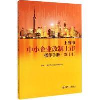 上海市中小企业改制上市操作手册(2014) 华东理工大学出版社