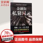 金融街 中国友谊出版社