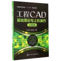 工程CAD基础理论与上机操作习题集(普通高等教育十二五规划教材) 于奕峰//杨松林