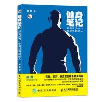 人民邮电:健身笔记:如何成为一个身材有料的人