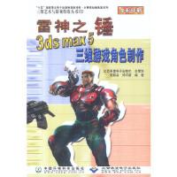 雷神之锤3ds max 5三维游戏角色制作,周若谷,郑可新著,中国环境出版社9787801636249