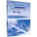 【正版全新直发】数学分析(一)(第二版) 刘名生,冯伟贞,韩彦昌 9787030577962 科学出版社