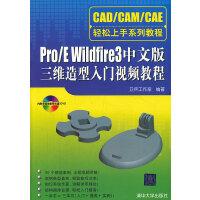 VIP-Pro/E Wildfire 3中文版