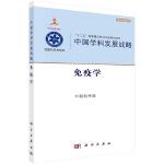 中国学科发展战略・免疫学