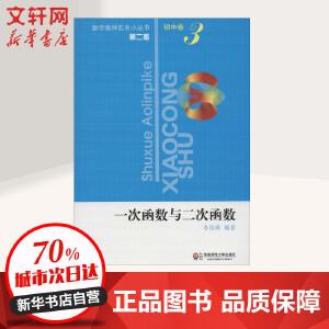 数学奥林匹克小丛书(第2版)初中卷.一次函数与二次函数 华东师范大学出版社