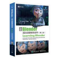 玩转Blender 3D动画角色创作第二版 Blender三维动画制作软件 剪辑动画场景视频短片制作书籍