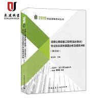 2019注册公用设备工程师(给水排水)专业知识历年真题分析及模拟冲刺(第四版)