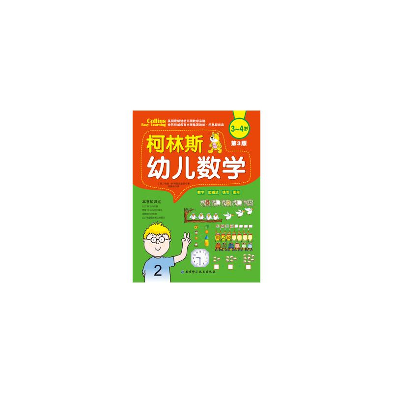 柯林斯幼儿数学 3-4岁(第3版) 正版书籍 限时抢购 当当低价 团购更优惠 13521405301 (V同步)