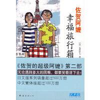 【新书店正版】佐贺阿嬷:幸福旅行箱,(日)岛田洋七,南海出版公司9787544239899