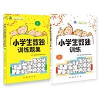 小学生数独训练1套装(教材+习题)