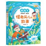 怪老头儿的故事(孙幼军童话经典成长版)
