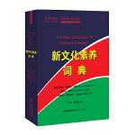 新文化素养词典(新阅读译丛 / 朱永新主编. 赫希核心知识系列)