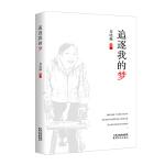 追逐我的梦(板凳姑娘苏晓琳,她的励志故事,足以感动中国。她的袖珍人生,诠释了什么叫怒放的生命)